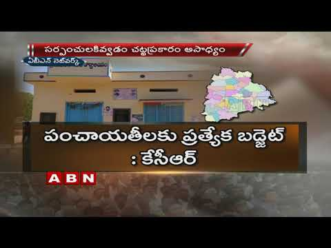 Telangana Government Decided to Not Give Special Officer Post To Old Sarpanches