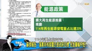 民進黨無視公投成功,政院報告「落實非核家園」2025電價恐漲2成!少康戰情室 20190213