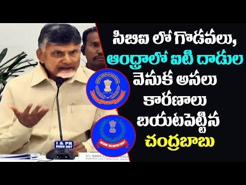 Chandrababu on CBI Cotroversy||IT Raids in AP||CBN comments on IT Raids||AP News||#ChetanaMedia