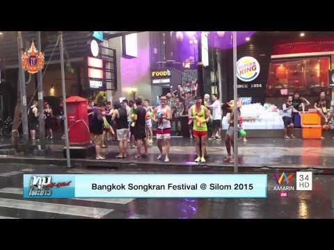 ทุบโต๊ะข่าว : งาน Bangkok Songkran Festival @ Silom 2015   12/04/58
