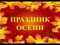 Праздник Осени mp3