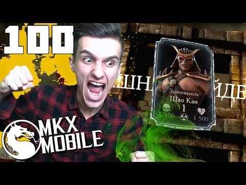 БАШНЯ ШАО КАНА 100 БИТВА • Mortal Kombat X Mobile 😱