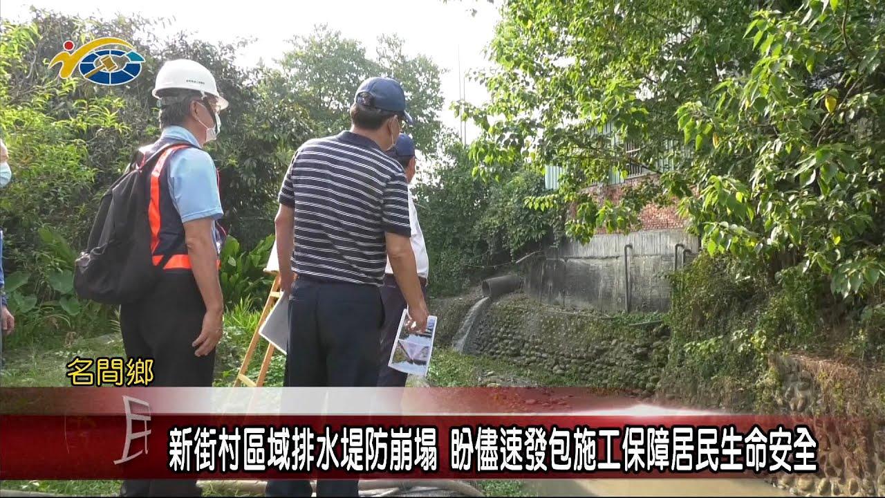 20211014 民議新聞 新街村區域排水堤防崩塌  盼儘速發包施工保障居民生命安全