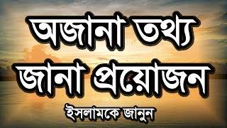 Bangla Waz Ojana Tottho Jana Proyojon by Dr Asadullah al Galib | Bangla Mahfil | Free Bangla Waz