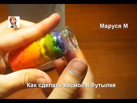 Как сделать космо бутылочку