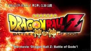 Dragon Ball Z: Battle of Gods - Dragon Ball Z Battle Of The Gods Movie 14 OFFICIAL TRAILER ENGLISH SUBS
