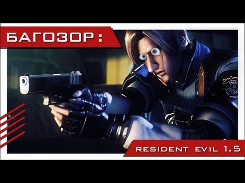 Багозор. Resident Evil 1.5