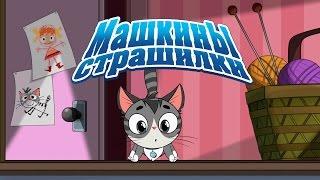 Машкины Страшилки - О потерявшемся котёнке (4 серия)