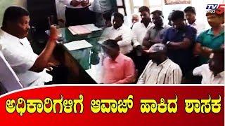 ಅಧಿಕಾರಿಗಳಿಗೆ ಆವಾಜ್ ಹಾಕಿದ ಶಾಸಕ | Periyapatna JDS MLA K Mahadev | Mysore | TV5 Kannada