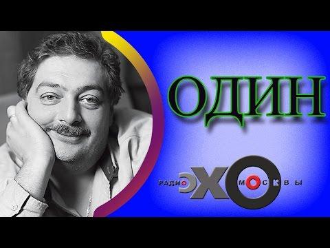 Дмитрий Быков | радиостанция Эхо Москвы | Один | 6 января 2017
