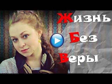 🔴ПОНРАВИЛАСЬ ВСЕМ!!!Лучшая мелодрама про любовь 2017-Мелодрамы до слез 2017