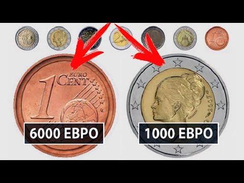 Самые редкие современные монеты европейски