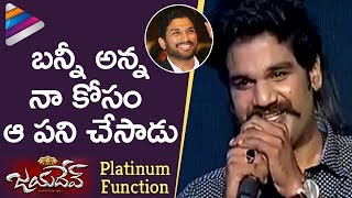 Allu Arjun Sacrificed DJ Movie Success Tour for Me says Ganta Ravi | Jayadev Telugu Movie Function