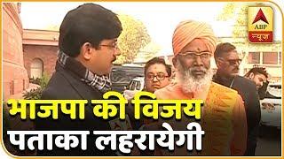 BJP Will Win With Majority In 2019: Sakshi Maharaj | ABP News