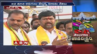 Mahakutami to announce MLA candidates list on Oct 27th