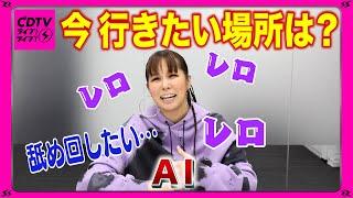 CDTVライブ!ライブ!🈑🈓ミレパ初登場!ヒゲダン・DISH//・セクゾ…