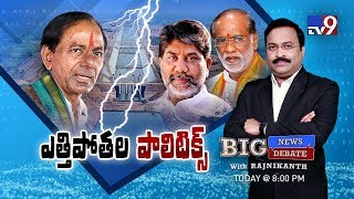 Big News Big Debate: Political fight over Kaleshwaram project - Rajinikanth TV9