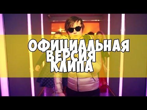 НОВЫЙ КЛИП - ИВАНГАЙ 'ДЕЛАЙ ПО СВОЕМУ' - #делайпосвоему видео.Ивангай