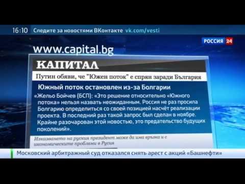 Болгария в шоке: София не верит в закрытие проекта Южный поток