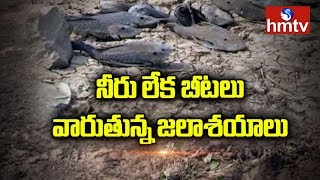 Drinking Water Problem in Visakhapatnam | Major Reservoirs At Low Storage Level | hmtv