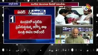 Telangana Govt To Present Vote-On-Account Budget | TS Power and Politics  News