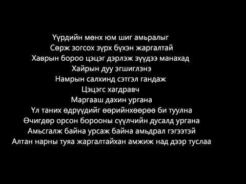 zerleg Tsetsegsiin Hulemj Lyrics video
