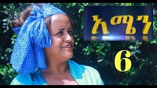 "Amen ""አሜን"" New Ethiopian Series Movie Part 6"