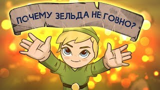 Почти «Разбор полётов». The Legend of Zelda: Breath of the Wild. Часть 1