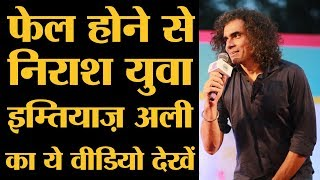 Director Imtiaz Ali on failure । Student Suicides । Meaning of life । Inspirational Speech