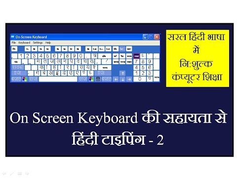 Hindi Typing in Hindi (On Screen Keyboard) Part 2
