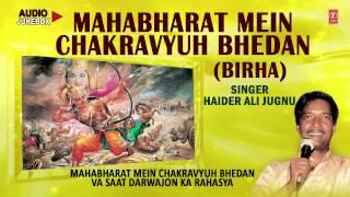 download lagu Mahabharat Mein Chakravyuh Bhedan Birha By Haider Ali Jugnu gratis