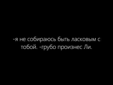 YOONMIN/ЮНМИНЫ {death curse} ЧАСТЬ 21