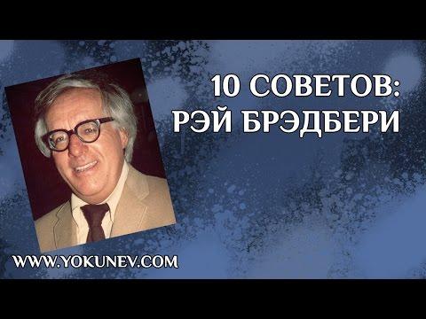 10 советов: Рэй Брэдбери. Дзен в искусстве написания книг