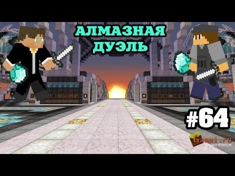 Minecraft GAMAI.RU. Серия 64 - Алмазная дуэль