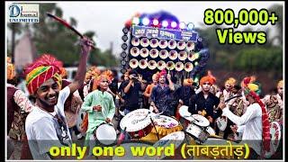 Jai Ambe Dhumal | हमारा अंदाज ही कुछ अलग है | benjo,dhol,tasa,bass सभी की sound quality ताबड़तोड़ |