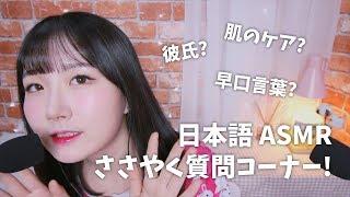 ASMR ささやく質問コーナー | Whispering Q&A | 日本語 ASMR, ASMR Japanese,音フェチ