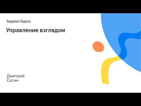 039. Управление взглядом – Дмитрий Сатин