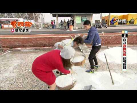 台綜-愛玩咖-20150121 新世界 急速快趕