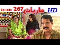 Hareyani Ep 267  Sindh TV Soap Serial    20 7 2018   HD1080p  SindhTVHD Drama