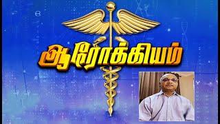 Aarokiyam - Medical Interview (02-10- 2021)