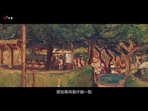 陳澄波《夏日街景》- 央廣x北美館「聲動美術館」(第2集)