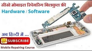 mobile phone hardware repair course in hindi l part 1