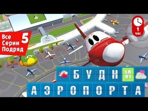 Новые мультфильмы: Будни аэропорта - Все серии подряд (Сборник 5)