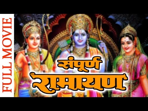 Sampoorna Ramaayan video