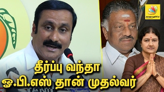 Anbumani Ramadoss on Sasikala become the Chief Minister