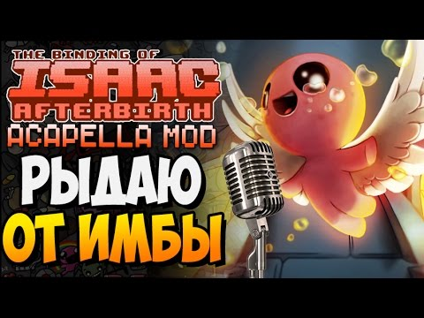 РЫДАЮ ОТ ИМБЫ! ► The Binding of Isaac: Afterbirth |148| Acapella Mod
