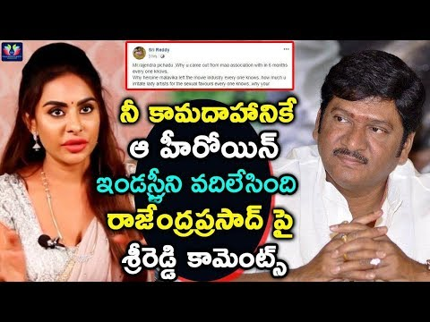 Sri Reddy Sensational Comments On Actor Rajendra Prasad ! | Casting Couch | TFC Film News