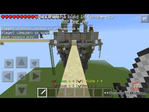 Bed Wars Minecraft PE Он вышел!!!