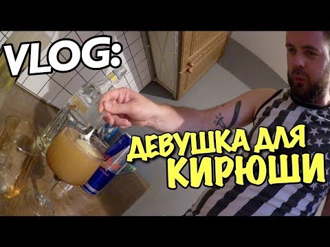 VLOG: ДЕВУШКА ДЛЯ КИРЮШИ / Андрей Мартыненко