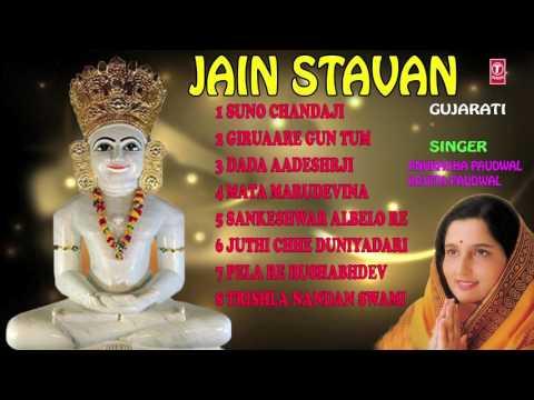 JAIN STAVAN GUJARATI JAIN BHAJANS BY ANURADHA PAUDWAL I FULL AUDIO SONGS JUKE BOX